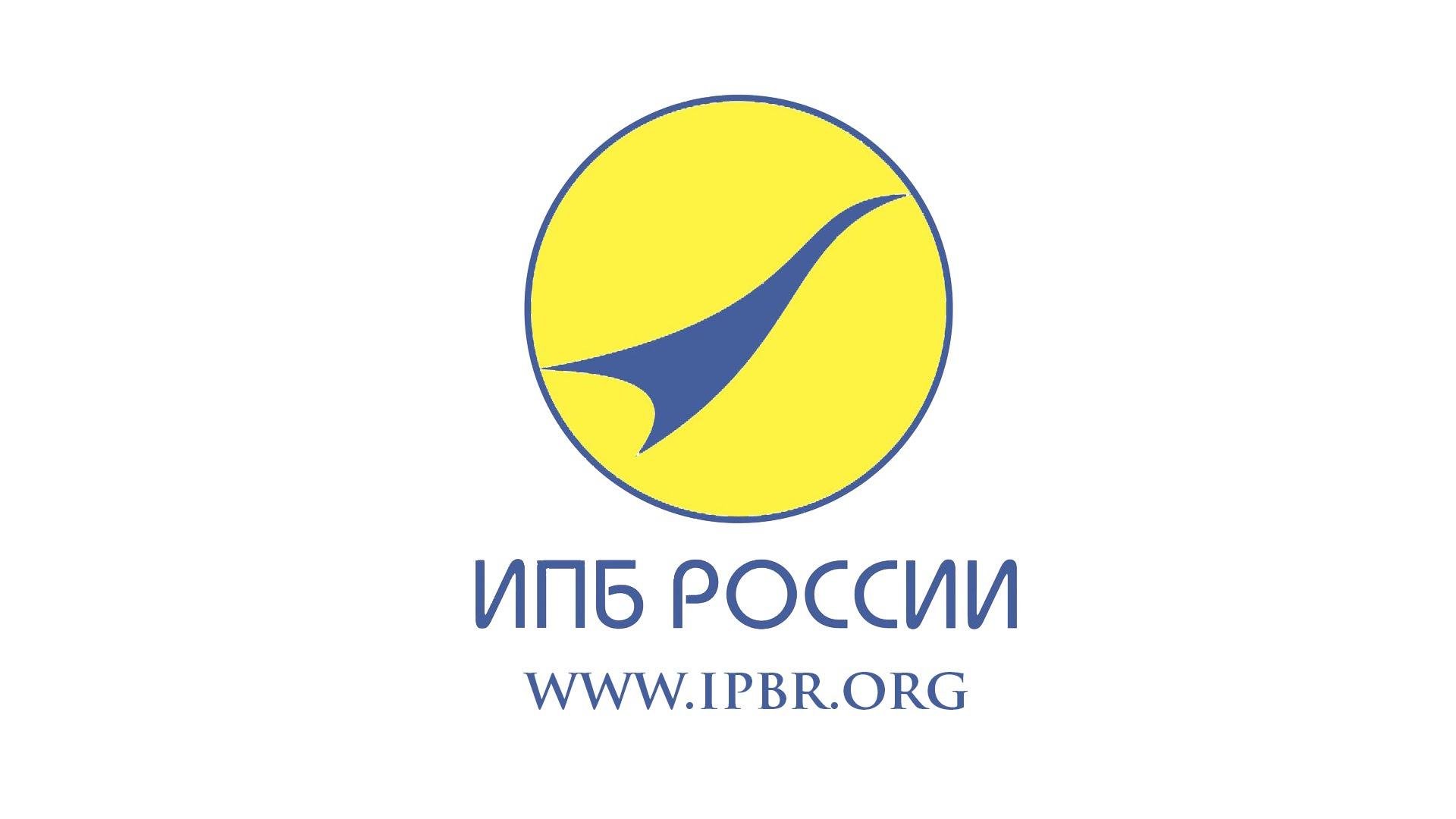 Член профессиональных бухгалтеров и аудиторов россии